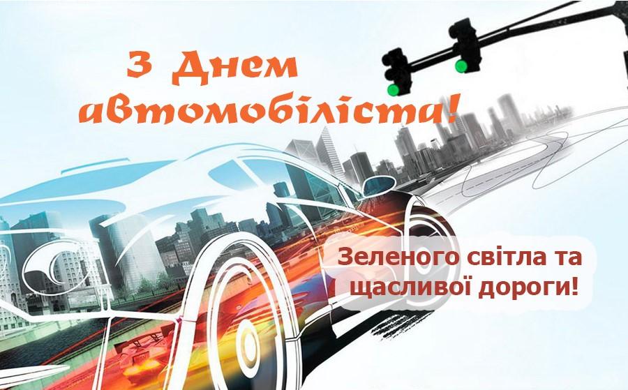 Привітання з днем автомобіліста, 25 жовтня 2020 - 235 привітань автомілісту