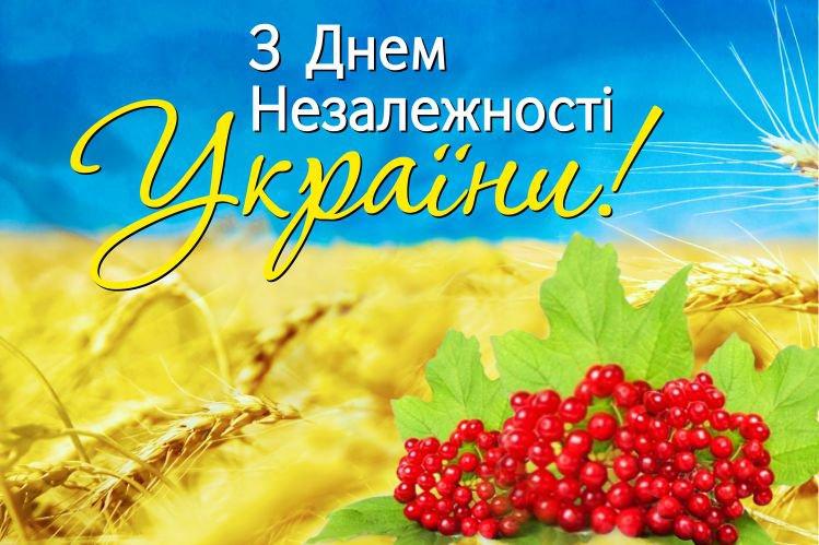 День независимости украины поздравления картинки