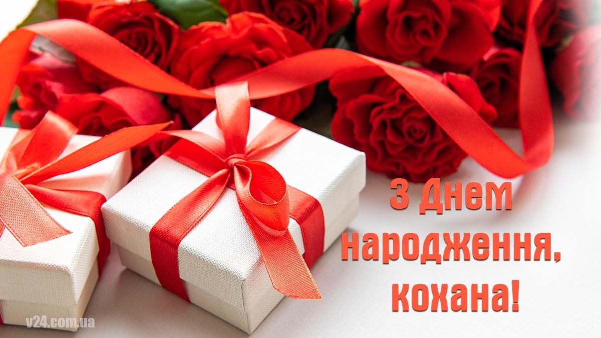 Поздравление с 45 летием на украинском