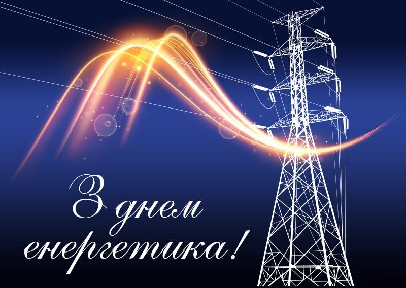 с днем энергетика и с новым годом поздравление