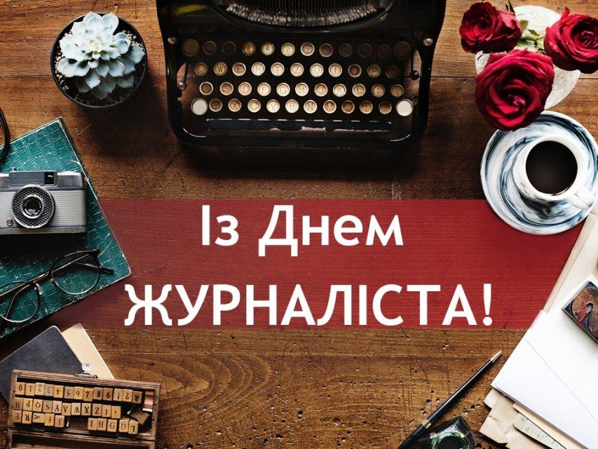 Поздравление с днем рождения журналиста