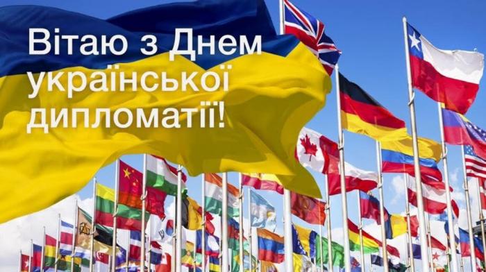 Привітання із днем дипломатичної служби