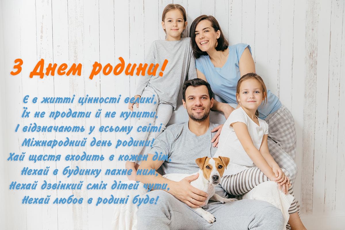 Вітаємо з днем родини
