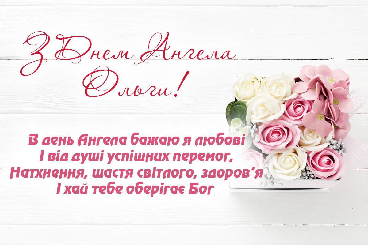 В твій день ангела Олю - Привітання та тости на всі свята українською мовою