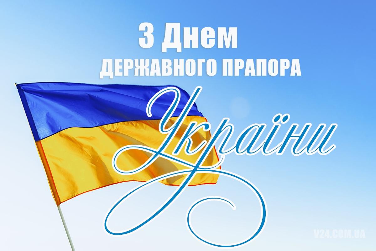 Привітання з Днем державного прапора України у прозі №5