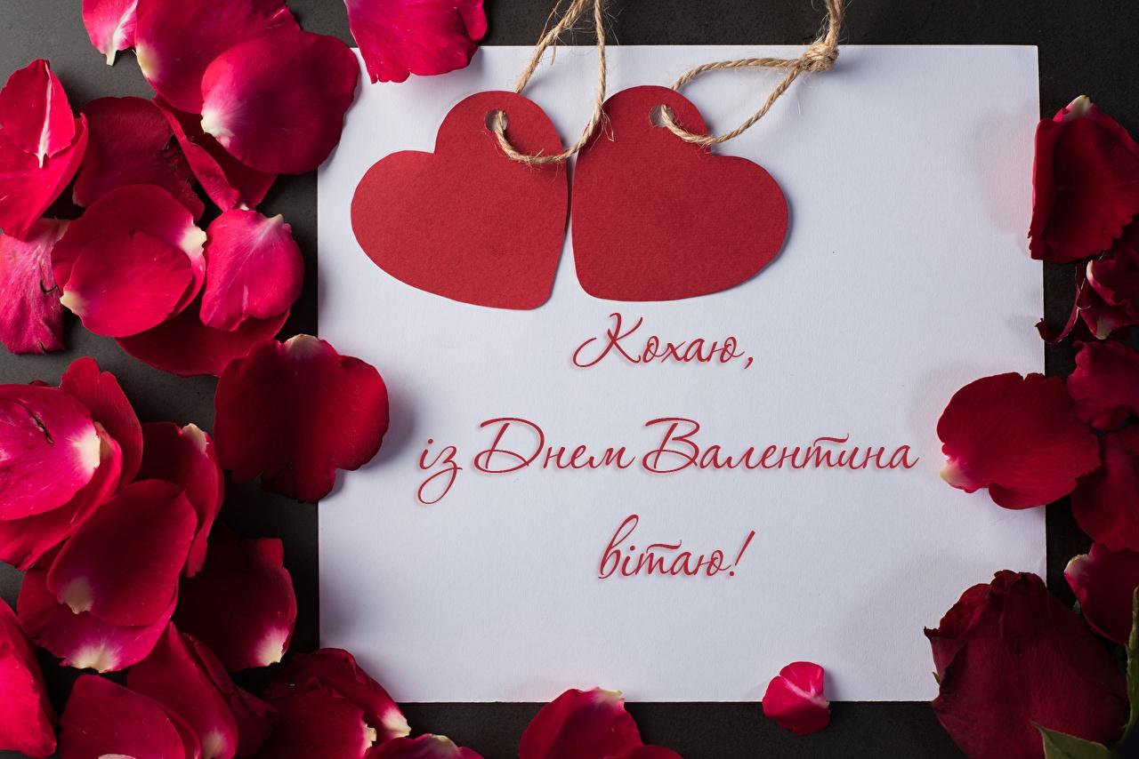 Із днем Валентина