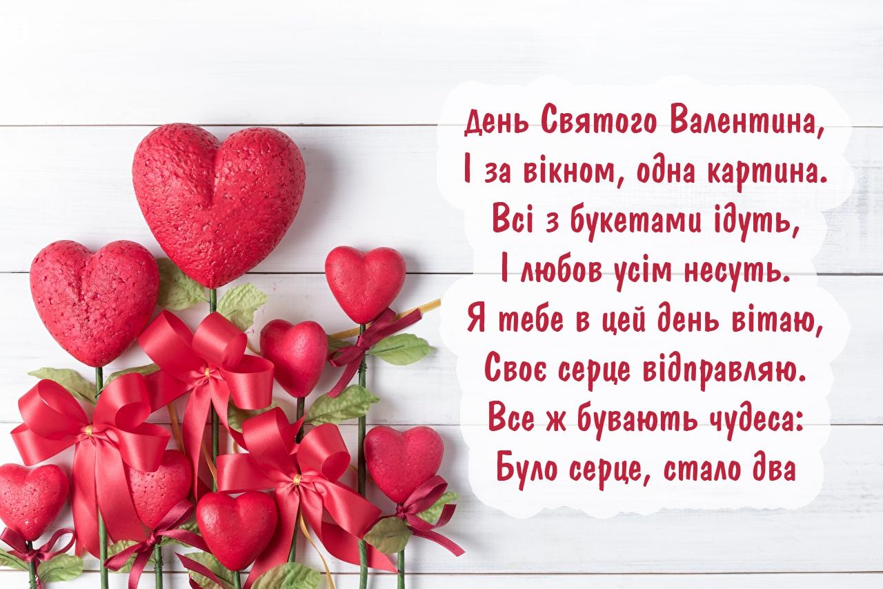 Із чудовим днем любові
