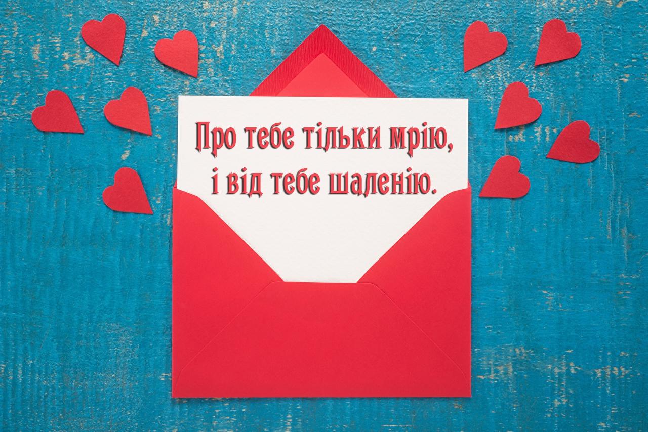 Із св. Валентина