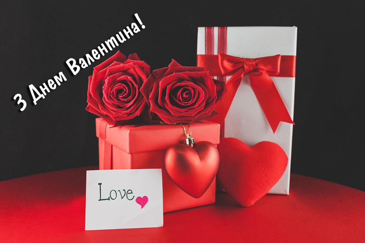 Найкраще вітання із Валентином