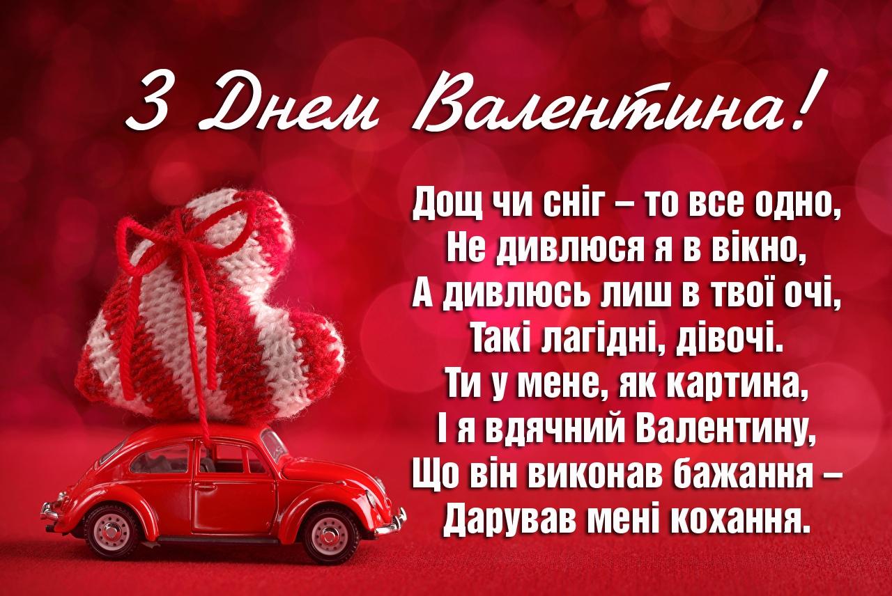 Для  тебе одної на Святого Валентина