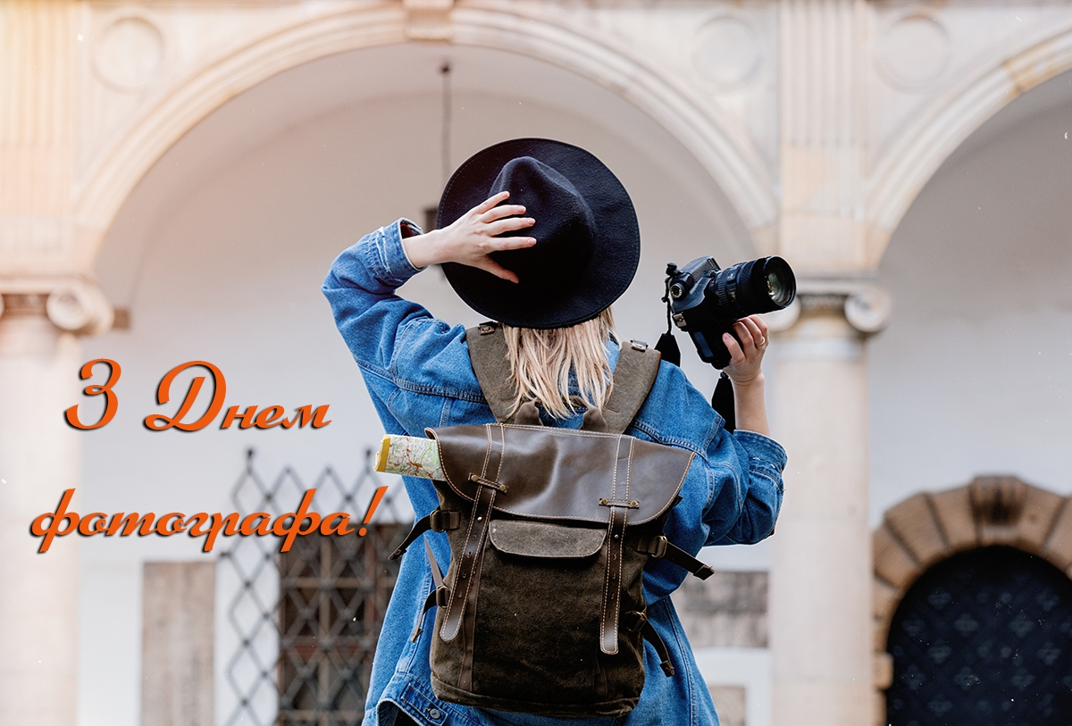 Вітаю з Днем фотографа!