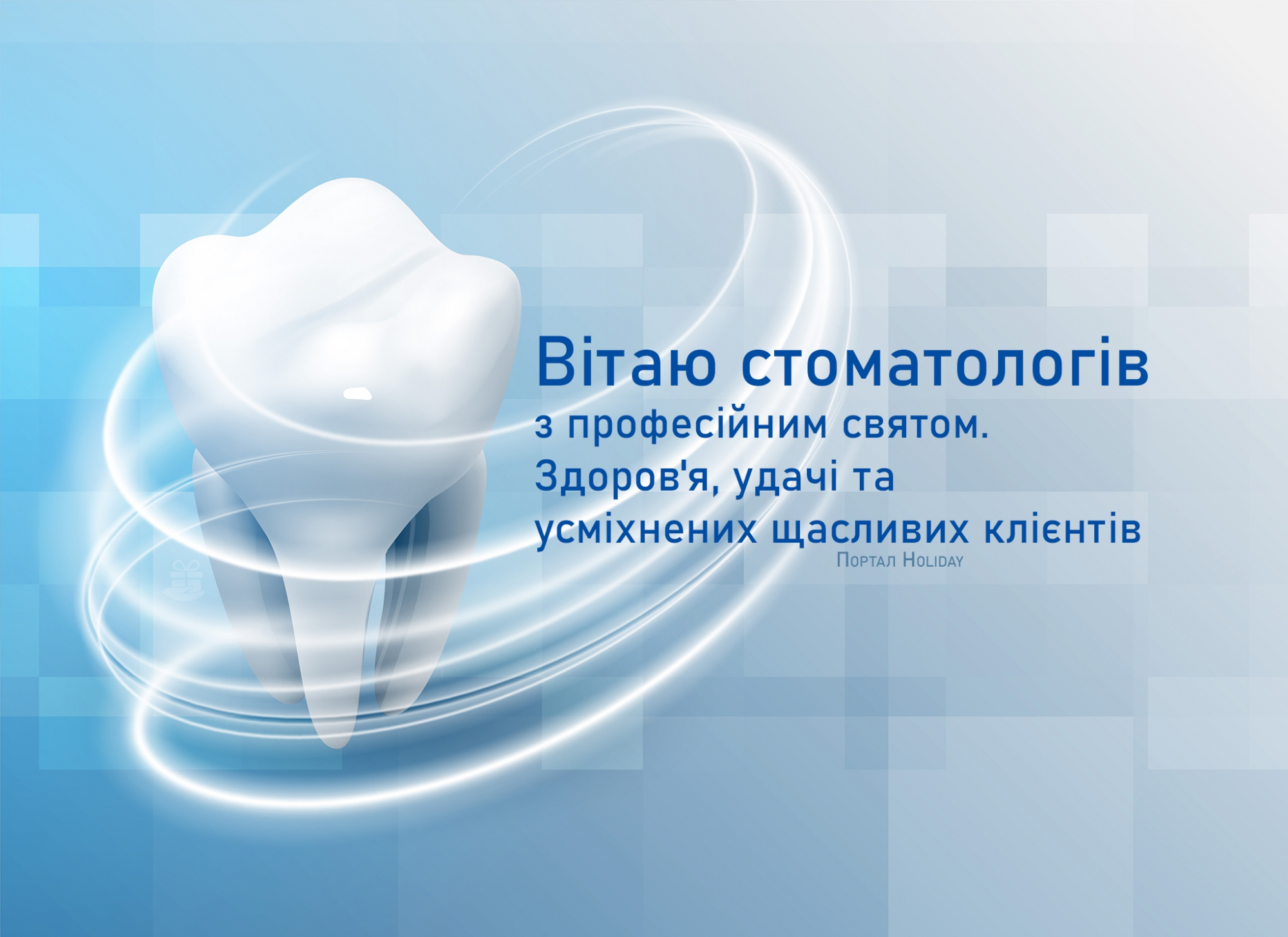 Результат пошуку зображень за запитом з днем стоматолога