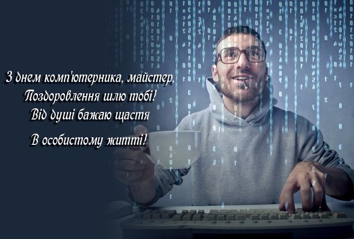 Привітання з днем комп'ютерника