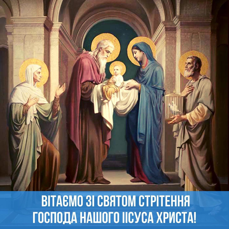 Вітання зі святом Стрітення Господнього