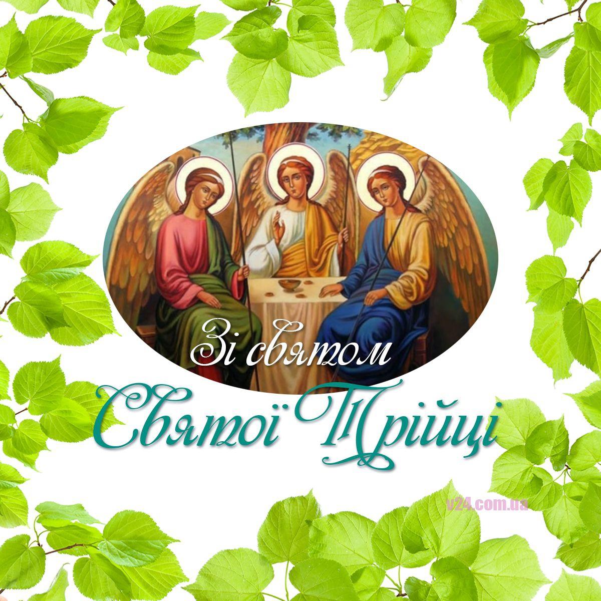 Привітання із зеленими святами