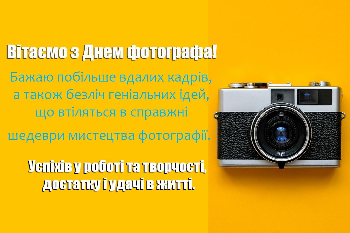 Поздоровлення фотографам від фотографа