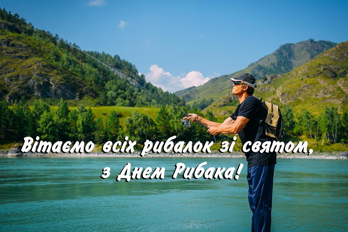 Привітання рибакам
