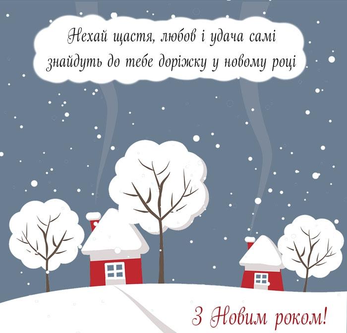 Привітння із нагоди Нового року