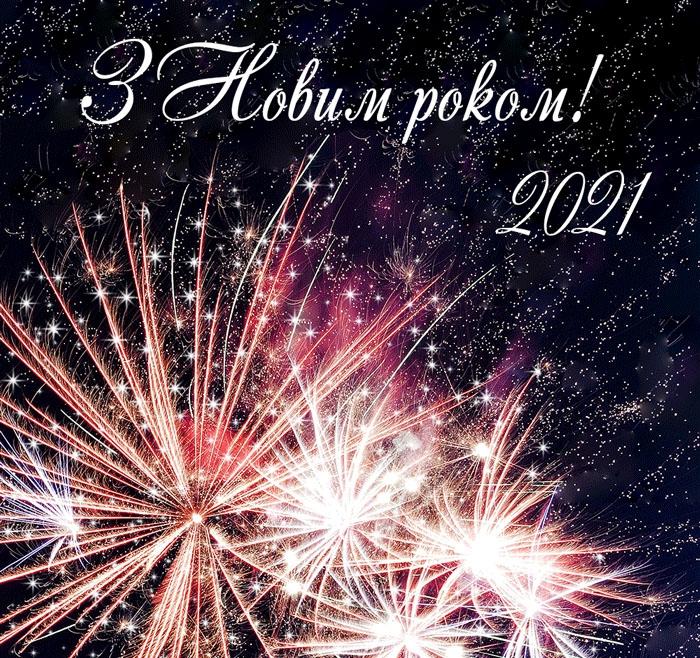 Привітання із Новим роком