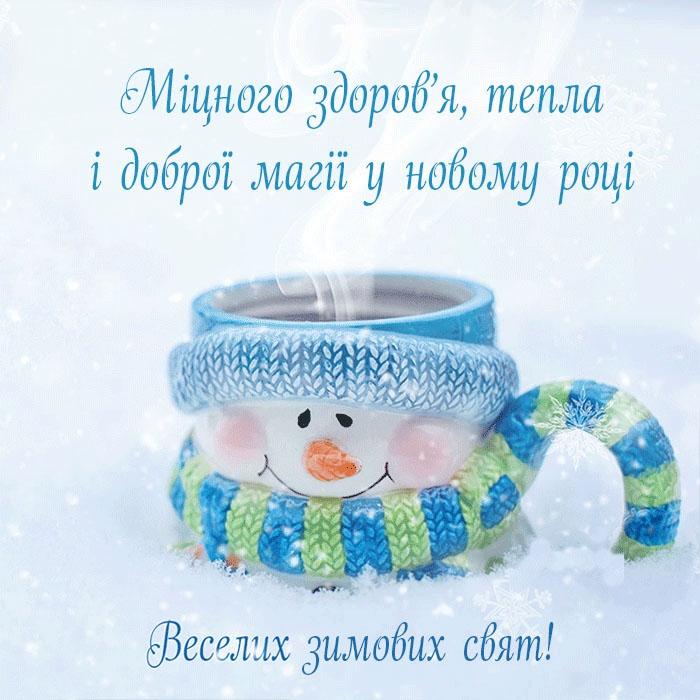 Вітання із Новим роком