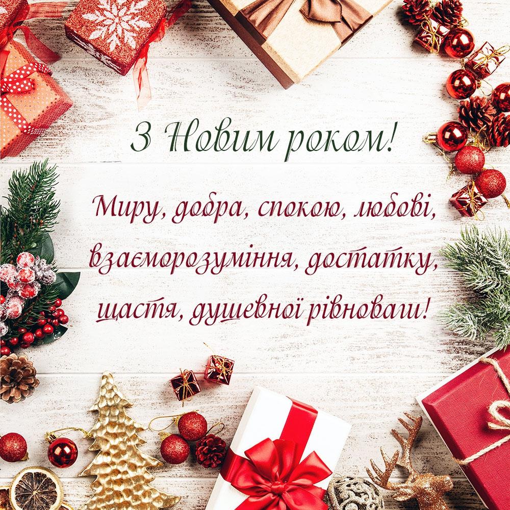 Привітання на Новий рік