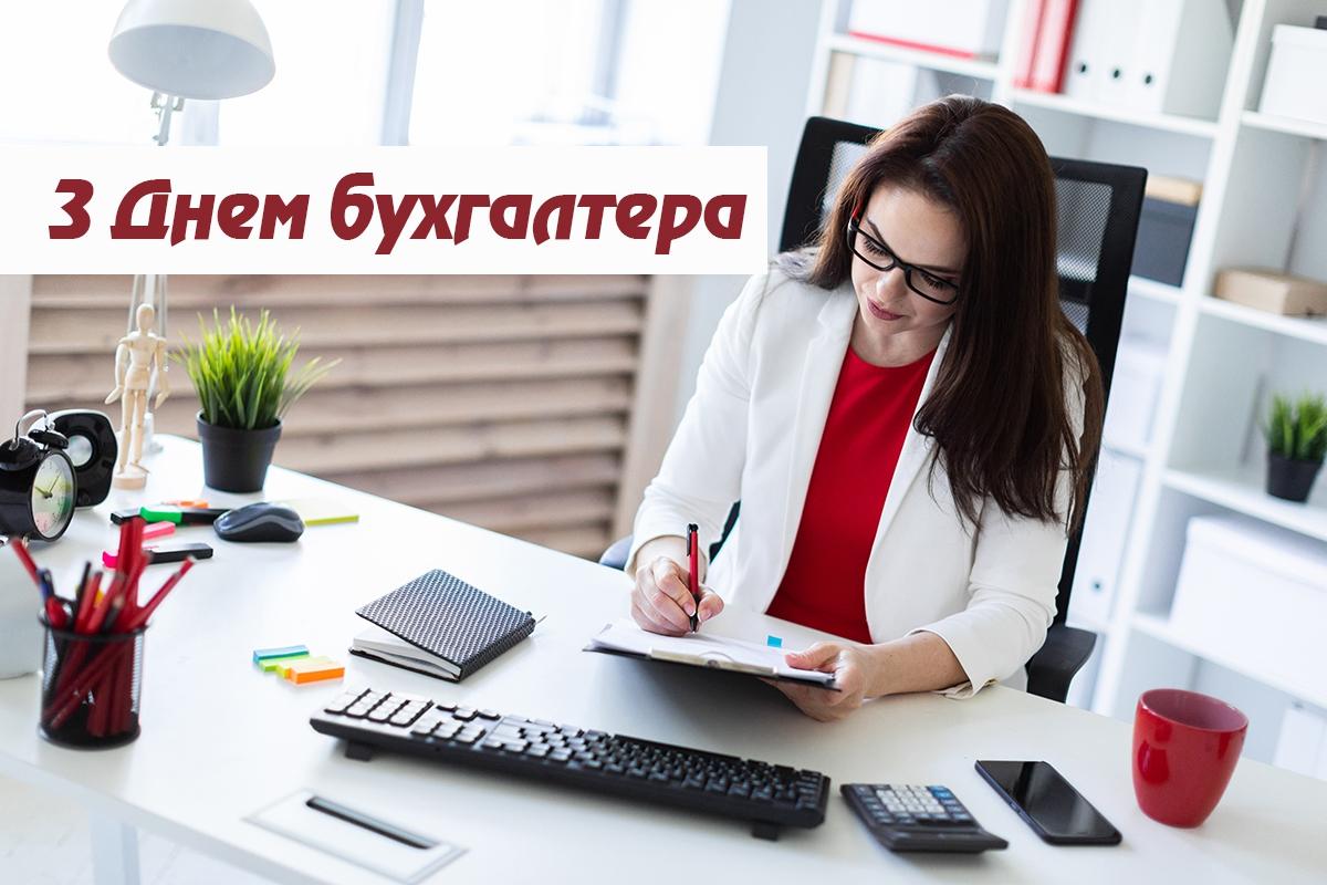 Привітання працівникам бухгалтерам