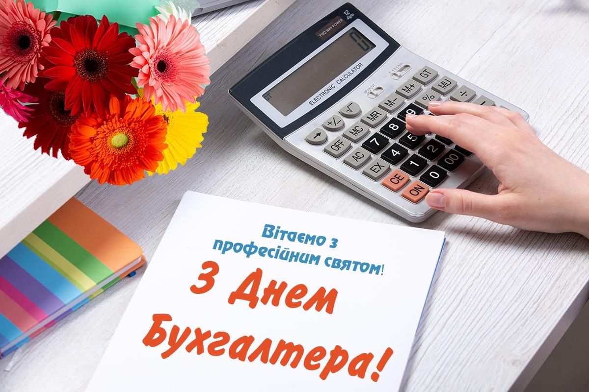 Привітання працівникам бухгалтерам у віршах