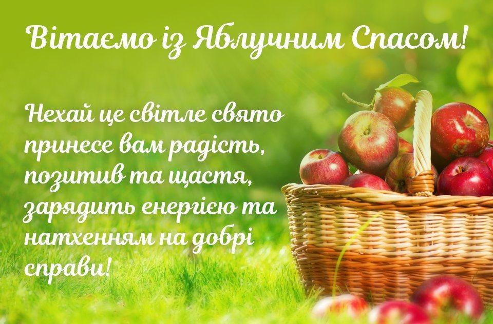 Із Яблучним Спасом