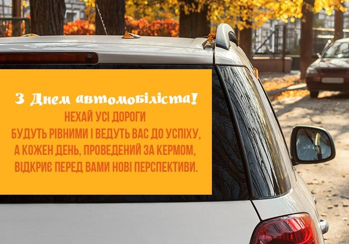 Привітання із професійним святом – Днем автомобіліста і дорожника
