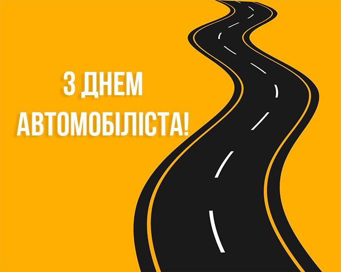Для автомобілістів і дорожників